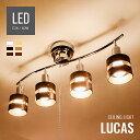 照明 ダイニング用 食卓用 おしゃれ リビング用 居間用 シーリングライト 天井照明 北欧 ペンダントライト 照明器具 ライト 間接照明 寝室 スポットライト LED電球対応 6畳 8畳 led 送料無料 天井 Lucas