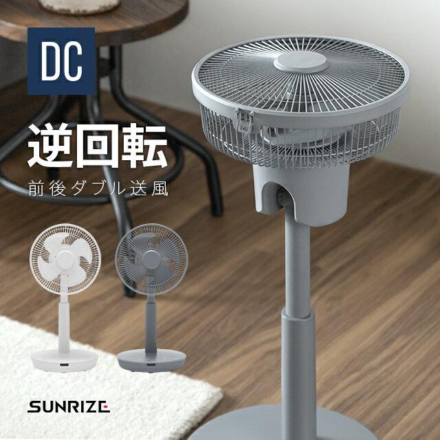 RoomClip商品情報 - 扇風機 逆回転 サーキュレーター機能付き扇風機 DCモーター 送料無料 小型扇風機 サーキュレーター エアーサーキュレーター リモコン付き 自動首振り 自動OFFタイマー 静音 省エネ おしゃれ SUNRIZE サンライズ