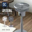 扇風機 逆回転 サーキュレーター機能付き扇風機 DCモーター...