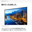 テレビ 4K 50型 50インチ 送料無料 TV 液晶テレビ 4Kテレビ 4K液晶テレビ HDR対応 高画質 3波 地デジ BS CS 地上デジタル 地上波デジタル 録画機能付き 録画機能搭載 外付けHDD録画機能 SUNRIZE サンライズ