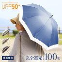日傘 UVカット 完全遮光 遮光率100% 送料無料 傘 長傘 雨傘 晴雨兼用 軽量 軽い 撥水 おしゃれ かわいい レディース メンズ 女性用 男性用 男女兼用 UV対策 紫外線カット 紫外線対策 紫外線防止 ギフト プレゼント