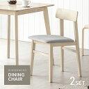 ダイニングチェア チェア 2脚セット 天然木 ウッド おしゃれ 北欧 ナチュラル ラバーウッド 椅子 木製 ダイニング用 食卓用 カフェ モダン カントリー 食卓椅子 イス ファブリックチェア チェア2脚セット