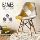 イームズ チェア 送料無料 北欧 リメイク イームズチェア 木足 パッチワーク DSWイームズ チェアー イームズチェアー 椅子 木製脚