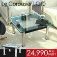 高品質! LC10 コルビジェ ガラス強化テーブル 小 ロータイプ デザイナーズ テーブル モダン モダンリビング 北欧 ナチュラル デザイナーズ ガラステーブル ローテーブル リプロダクト