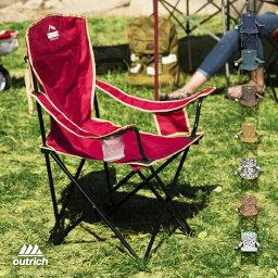 <strong>アウトドアチェア</strong> キャンプチェア リクライニング 折りたたみチェア 送料無料 レジャーチェア リゾートチェア アームチェア コンパクトチェア 折りたたみ椅子 軽量 コンパクト アウトドア キャンプ