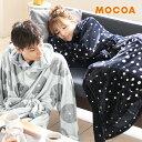 着る毛布 モコア MOCOA 送料無料 ルームウェア レディース メンズ フリーサイズ もこもこ モコモコ かわいい 可愛い おしゃれ 着るブランケット フード付き 部屋着 パジャマ ガウン 秋冬 あったかグッズ 暖かい