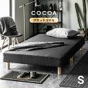 ベッド 脚付きマットレスベッド bed 北欧 シングルベッド 一体型 cocoa ポケットコイル 足つきマットレス 脚付マットレス マットレスベ..