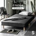 ベッド シングルベッド 脚付きマットレスベッド 送料無料 一体型 体圧分散 セミダブル & ダブルも!ボンネルコイル