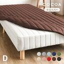 脚付きマットレス専用 替えカバー 送料無料 洗える マットレスカバー ダブル カバー ダブルベッド cocoa ベッド用 ダブルベット