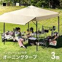 【もれなくP5倍★本日12:00〜23:59】 タープテント 3m オーニング