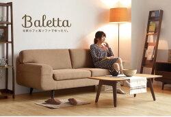 カフェスタイルソファー2人掛けゆったりソファBaletta2Pこの価格でこの高品質デザイナーズソファモダンテイストモダンリビング北欧シンプル2人掛けソファ
