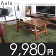 テーブル ローテーブル table 木製テーブル 人気テーブル 木製ナイトテーブル 高品質ナイトテーブル! ミッドセンチュリー センターテーブル デザイナーズ モダン リビング