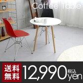 【200円オフクーポン】 コーヒーテーブル ダイニングテーブル 送料無料 ミッドセンチュリー センターテーブル デザイナーズ モダン リビング 北欧