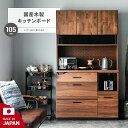 食器棚 完成品 幅105cm 高さ185cm 送料無料 キッチンボード キッチン収納棚 キッチンキャビネット レンジ台 レンジボード 国産 日本製 収納 木製 おしゃれ 北欧 一人暮らし