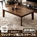 ヴィンテージ風 こたつテーブル 長方形 120×80cm お...