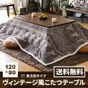 こたつ テーブル こたつテーブル 長方形 120×80cm おしゃれ フラットヒーター ウォー