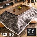 こたつテーブル こたつ テーブル 長方形 120×80cm ...