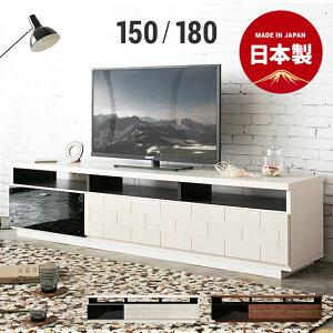 テレビ台 国産 完成品 テレビボード 送料無料 北欧 tv
