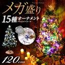 クリスマスツリーセット おしゃれ 120cm シルバー 送料...