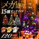 【400円オフで4590円】 クリスマスツリーセット おしゃれ 120cm 送料無料 クリスマスツリー 15種類 オーナメントセット LEDイルミネーションライト LEDロープライト 電飾 足元スカート 足隠し 飾り スリム 小さめ リアル