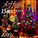 クリスマスツリーセット おしゃれ 180cm 送料無料 クリスマスツリー 15種類 オーナメントセット LEDイルミネーションライト LEDロープライト 電飾 足元スカート 足隠し 飾り スリム 大型 リアル