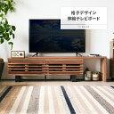 テレビ台 テレビボード 送料無料 tv台 tvボード ローボ...