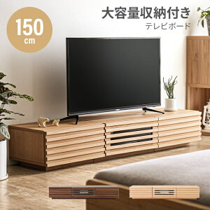 テレビ台 テレビボード 送料無料 tv台 tvボード ロー