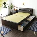 畳ベッド たたみベッド シングル 収納 ベッド ベッドフレー...