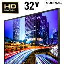 ハイビジョンテレビ 32型 32インチ 送料無料 ハイビジョン液晶テレビ HDテレビ 高画質 直下型LEDバックライト 外付けHDD録画機能付き 地デジ BS CS SUNRIZE サンライズ