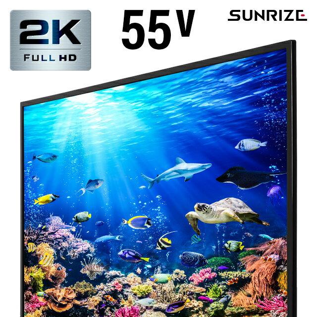 テレビ 55型 55インチ フルハイビジョン 送料無料 TV 液晶テレビ フルハイビジョンテレビ 高画質 3波 地デジ BS CS 地上デジタル 地上波デジタル 録画機能付き 外付けHDD録画機能 SUNRIZE サンライズ