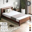 ベッド ベッドフレーム 送料無料 シングル 脚付きベッド 高さ調整 高さ調節 収納 収納付き 収納付きベッド すのこ 木製 宮付き 宮棚 ヘッドボード コンセント付き ライト 照明 北欧 ベット ベットフレーム