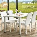 ショッピングダイニングテーブルセット ガーデン テーブル セット 5点セット ラタン調 ガーデンテーブルセット ダイニングテーブルセット 椅子×4、テーブル×1 ホワイト ダークブラウン グレー 庭用 机
