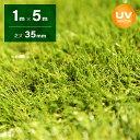 人工芝 ロール 1m×5m 芝丈35mm 送料無料 人工芝 芝生マット 人工芝生 人工芝マット 人