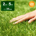 人工芝 ロール 2m×5m 芝丈35mm 送料無料 人工芝 芝生マット 人工芝生 人工芝マット 人