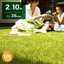 人工芝 ロール 2m×10m 芝丈35mm 送料無料 人工芝 芝生マット 人工芝生 人工芝マット