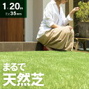 人工芝 ロール 1m×20m 芝丈35mm 送料無料 人工芝 芝生マット 人工芝生 人工芝マット