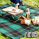 レジャーシート 厚手 おしゃれ 大きい 200×200cm 大判 6人~8人 折りたたみ式 レジャーマット ピクニックシート ピクニックマット スポンジクッション アルミ 防水 防湿 保温 断熱 コンパクト収納 チェック柄