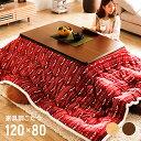 こたつ テーブル おしゃれ 長方形 120×80cm コタツ...