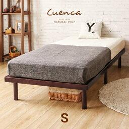 ベッド すのこ <strong>すのこベッド</strong> 送料無料 シングル ベッドフレーム シングルベッド 脚付きベッド 高さ調整 高さ調節 木製ベッド 天然木 無垢材 おしゃれ 北欧