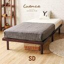 ベッド すのこ すのこベッド 送料無料 セミダブル ベッドフレーム セミダブルベッド 脚付きベッド 高さ調整 高さ調節 木製ベッド 天然木 無垢材 おしゃれ 北欧