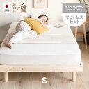 檜 すのこベッド マットレス付き シングル 送料無料 マットレスセット 国産ヒノキ ひのきベッド スノコベッド ベッド ベット ベッドフレーム シングルベッド 木製ベッド おしゃれ 北欧 高さ調整 一人暮らし