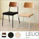 LELIO(レリオ)チェア2脚セット テーブルやデスクにも合わせてもマッチ。重ねて置けるスタッキングチェアで省スペース。