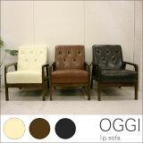 【送料無料】OGGI(オッジ) 1P ソファ (DB/BR/IV)