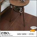【送料無料】emo (エモ) サイドテーブル (サークル)ウォールナット使用の人気シリーズテーブル サイドテーブル リビングテーブル ローテーブル 北欧 スタイリッシュ モダン 個性的 サイド レトロ