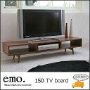 【送料無料】emo(エモ) 150 テレビボードウォールナット使用の人気シリーズテレビ台