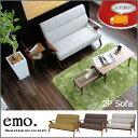 【送料無料】emo (エモ) 2P ソファ (BE,BR,GR)ミッドセンチュリー調のレトロ!大人気エモシリーズ。