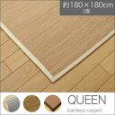 竹ラグ・カーペット 2畳 約180×180cm (BR/IV) シンプルモダンなデザイン。裏面には傷つけにくい不織布付き。