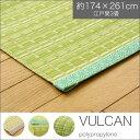 ポリプロピレンカーペット 江戸間3畳 約174×261cm (BE/GR) 洗えるカーペット(洗濯機不可)