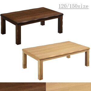 【送料無料】家具調こたつ 【120サイズ/150サイズ】 (BR/NA) 冬のマストアイテムあったかこたつ。継ぎ脚付きで、サイズ調節可能。サイズによって価格が異なります。