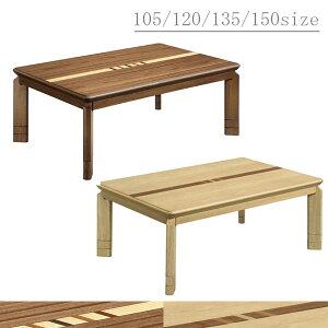 【送料無料】家具調こたつ 【サイズ:120/105/135/150】(NA//WO) 冬のマストアイテムあったかこたつ。継ぎ脚付きで、サイズ調節可能。サイズによって価格が異なります。